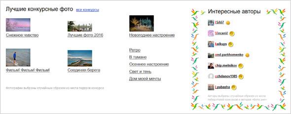 информация о мероприятиях сервиса фотографий