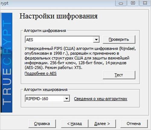 Настройка томов TrueCrypt