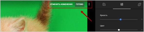 дополнительные опции редактора фоток