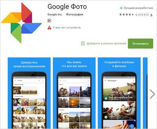 приложение гугл для андроид
