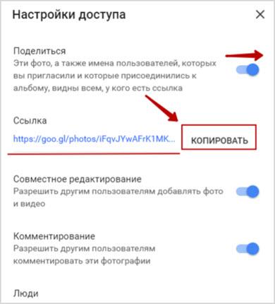 параметры доступов к файлам фоток
