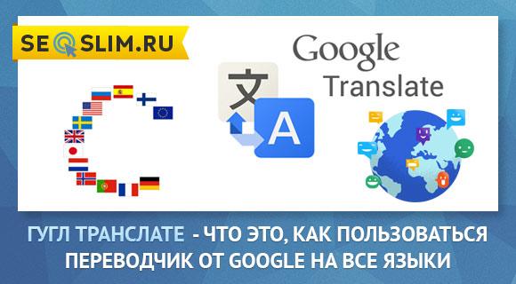 Гугл Транслате - что это, как пользоваться переводчиком онлайн