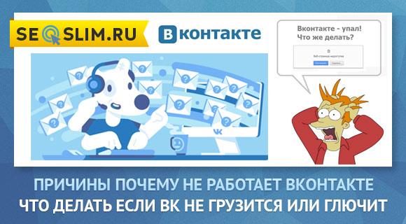 Как восстановить удаленную страницу Вконтакте