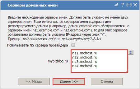 NS имена для сайта