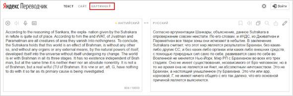перевод текста с картинки в яндексе