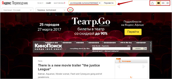 перевод сайта