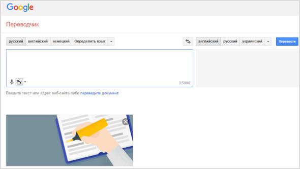 главная страница переводчика от Гугл