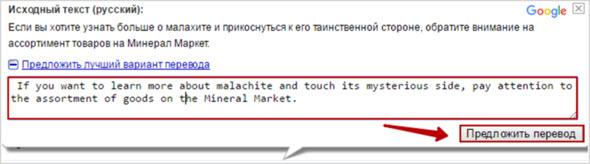 использовать свой вариант перевода
