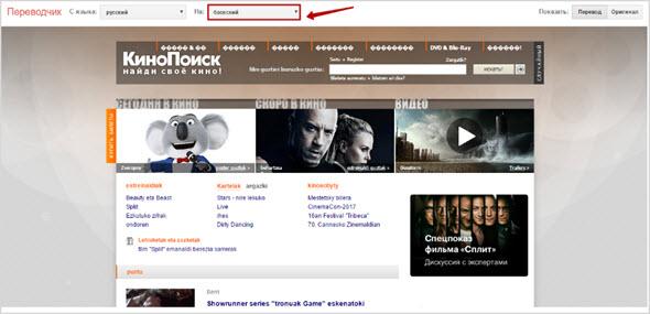 смена языка перевода для сайта