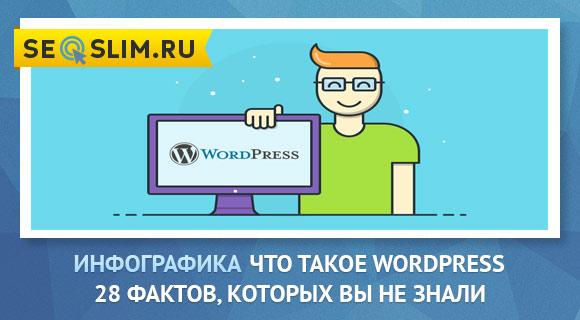 Уникальные особенности WordPress