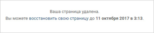 как вернуть ВКонтакте