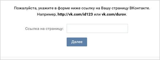Ссылка на страницу Vk