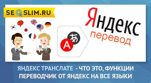 Яндекс Транслате - что это, как пользоваться переводчиком онлайн