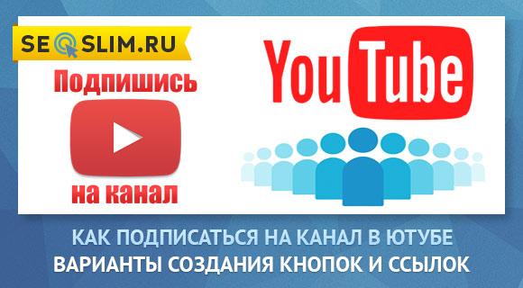 как сделать кнопку подписаться youtube