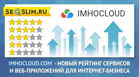 Обзор Imhocloud.com