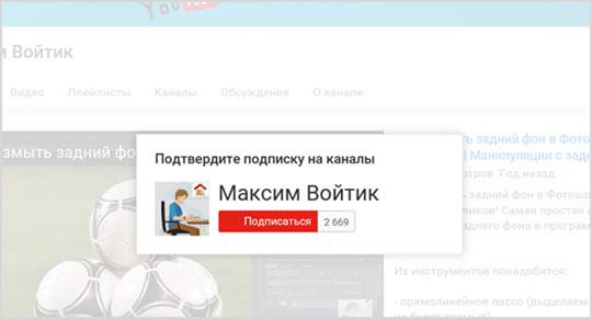 страница подписки на канал