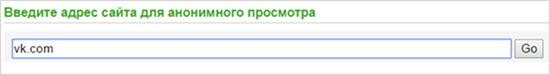 Анонимайзер-сайт