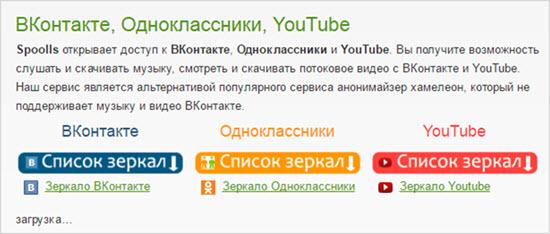 бесплатный анонимайзер для youtube