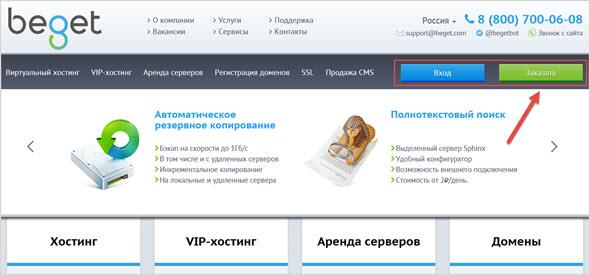 Бесплатный хостинг на beget отзывы на хостинге не работает php