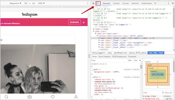 просмотр кода веб страницы