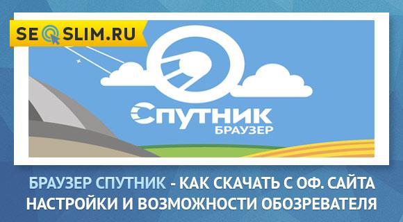 Обзор браузера Спутник