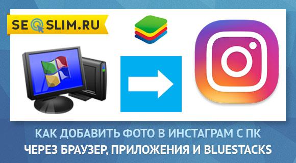 Все способы публикации фото в Инстаграме с ПК