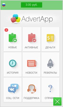 интерфейс АдвертАп