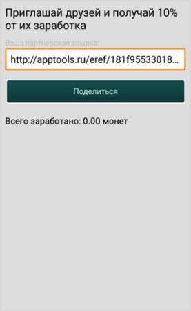 партерка от AppTools