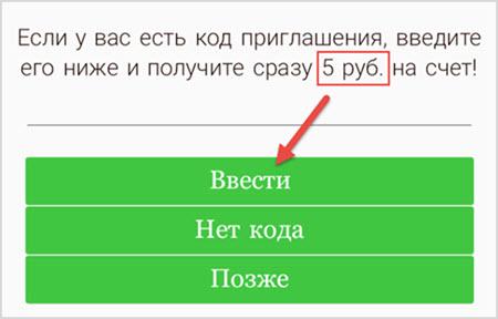код на 5 рублей