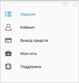 меню приложения Апп Цент