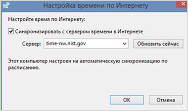 синхронизация времени ПК с сетью