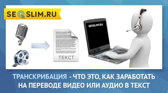 Как заработать на транскрибации текста и видео