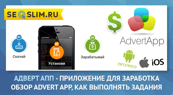 Обзор сервиса заработка AdvertApp