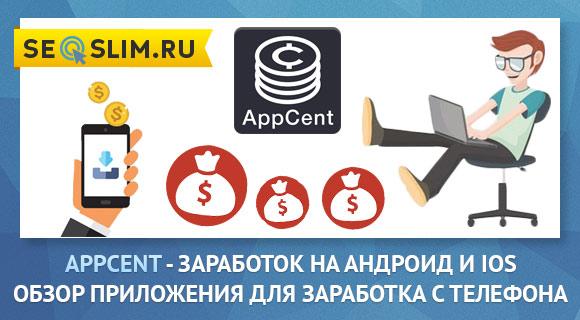 Обзор сервиса заработка АппЦент