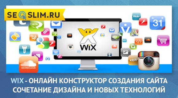 Как создать сайт с помощью конструктора Wix