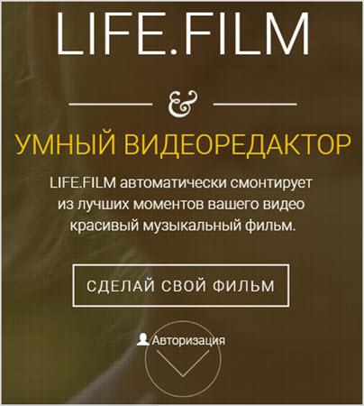 лайф2фильм