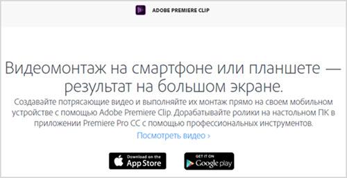 софт Premiere Clip