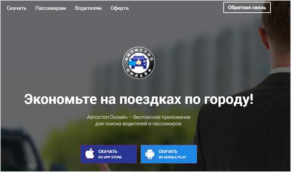 приложение Автостоп