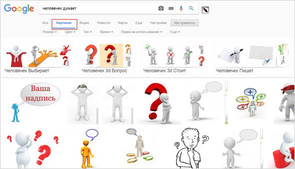поиск по картинкам от Гугл