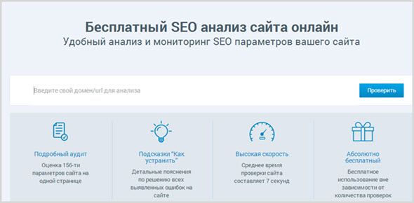 главная страница Sitechecker.Pro