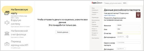перевод средств в Яндекс Деньги