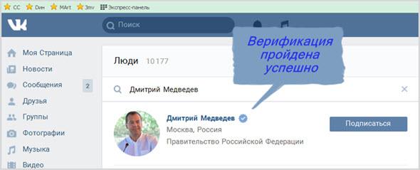 Подтверждение аккаунта в Вконтакте