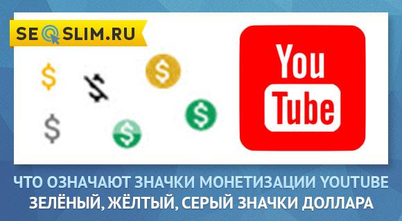Все виды значков монетизации в Ютубе