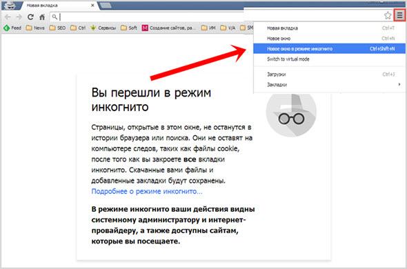 невидимка в Гугл Хром, Яндекс.Браузер, Comodo