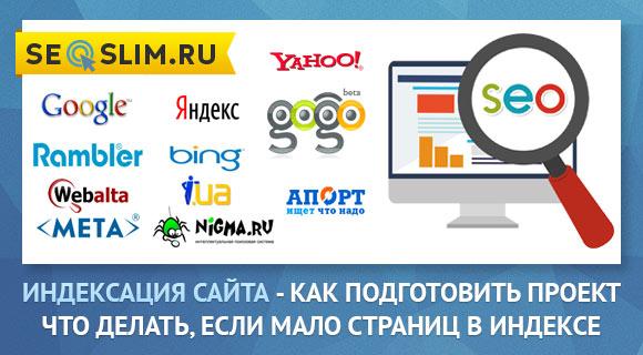 Индексирование сайта в поиске - полное руководство