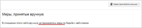 ошибки в Гугл Вебмастер