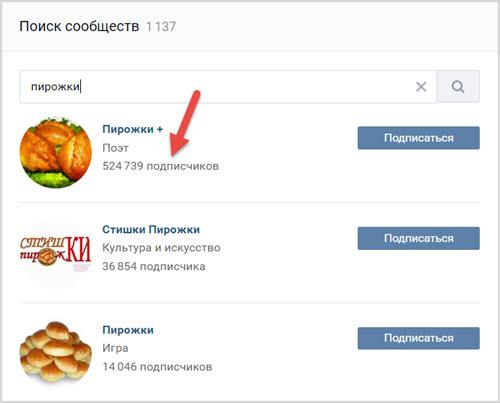 ТОП групп ВК