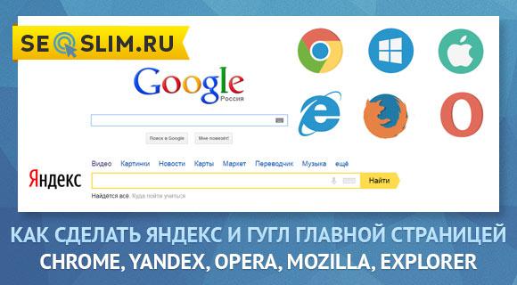 Как сделать Яндекс и Гугл домашней страницей