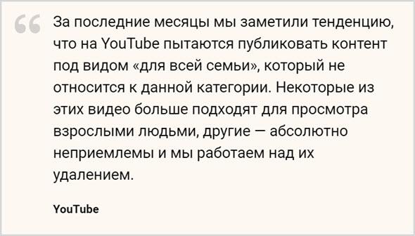 сообщение YouTube