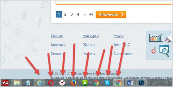 значки браузеров